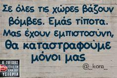 Οι Μεγάλες Αλήθειες της Παρασκευής - ΜΕΓΑΛΕΣ ΑΛΗΘΕΙΕΣ - LiFO Funny Cartoons, Funny Jokes, Funny Greek Quotes, Greek Words, Photo Quotes, English Quotes, Just For Laughs, Funny Photos, Wise Words