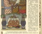 Illustration for the Russian Fairy Story