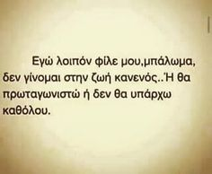 ♥ My Life Quotes, New Quotes, Love Quotes, Inspirational Quotes, Greece Quotes, Some Good Quotes, Meaning Of Life, Great Words, True Words