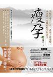 瘦孕:孕期只重8公斤,產後3周速瘦,不害喜不水腫的好孕飲食法-金石堂網路書店