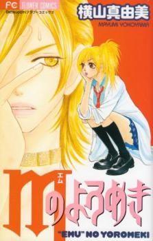 Princess Zelda, Disney Princess, Shoujo, Disney Characters, Fictional Characters, Aurora Sleeping Beauty, Manga, Anime, Reading Manga