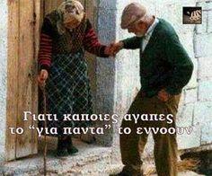 Greek Love Quotes, Love Life Quotes, Wisdom Quotes, Best Quotes, True Love Stories, Love Story, Life In Greek, Love Logo, Romantic Love