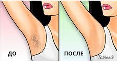 ВОТ 3 СПОСОБА НЕ БРИТЬ ПОДМЫШКИ, НО СДЕЛАТЬ ИХ ГЛАДКИМИ КАК ФАРФОР - life4women.ru