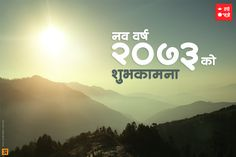 New Nepali Fonts: Happy New Year 2073 greetings cards #Devanagari wallpapers