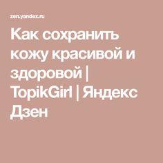Как сохранить кожу красивой и здоровой   TopikGirl   Яндекс Дзен