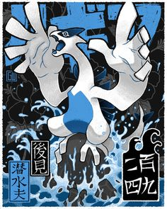 Lugia by ~goldcucco on deviantART