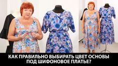 Как правильно выбирать цвет основы под шифон? Как подобрать подкладку для шифоновго платья? - YouTube