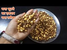 #numbermehndidesign - YouTube Indian Food Recipes, New Recipes, Cooking Recipes, Veg Momos, Mehndi Designs For Beginners, Veg Dishes, Chaat, Gold Work, Husband Wife