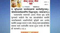 Gita Chapter 3 Hindi