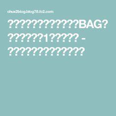 【無料型紙】サンドバッグBAGの作り方☆型紙1枚でできる - あぁっ ハンドメイド☆ラヴ