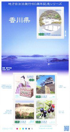 KAGAWA - JAPAN POST STAMP SHEET 47 PREFECTURES PROGRAM Japanese Stamp, Kagawa, Sand Painting, 60th Anniversary, Japan Post, French Language, Postage Stamps, Countries, Artworks