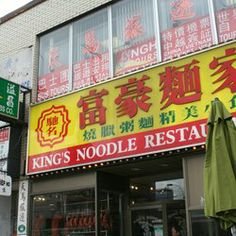 King's Noodle Restaurant, Toronto, ON Best Restaurants In Toronto, Quay West, Noodle Restaurant, Capital Of Canada, Toronto Island, Brookfield Place, Royal Ontario Museum, Northwest Territories, University Of Toronto