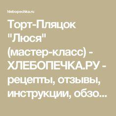 "Торт-Пляцок ""Люся"" (мастер-класс) - ХЛЕБОПЕЧКА.РУ - рецепты, отзывы, инструкции, обзоры"