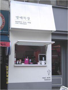 간판 - Google 검색 Cafe Shop Design, Kiosk Design, Shop Front Design, Signage Design, Shop Interior Design, Retail Design, Store Design, Mini Cafeteria, Cafeteria Menu
