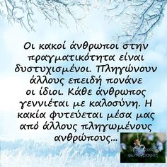 Greek Quotes, Quotes About Moving On, Unique, Quotes For Moving On