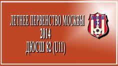 ДЮСШ 82 (U11) - Воробьевы горы (U11)