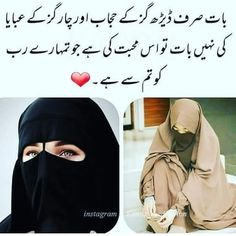 Urdu Quotes Images, Best Quotes In Urdu, Best Islamic Quotes, Muslim Love Quotes, Inspirational Quotes With Images, Ali Quotes, Girly Quotes, Qoutes, Hijab Quotes