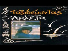 Αρλετα - ταξιδευοντας Full Album 1976 - YouTube Greek Music, Love You, My Love, Happy Moments, Album Covers, Singer, In This Moment, Traditional, Female