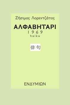 Ζήσιμος Λορεντζάτος, Αλφαβητάρι