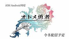 【速報】レベルファイブ、新作アプリ『オトメ勇者』を今冬配信予定 同社が手掛ける乙女ゲーム | Social Game Info