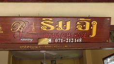 Guest House Rimvang. #LuangPrabang #Laos