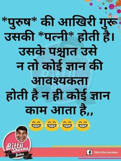Funny Quotes In Hindi, Jokes In Hindi, Best Quotes, Fun Quotes, Latest Funny Jokes, Some Funny Jokes, Funny Memes, Funny Messages, Be A Nice Human