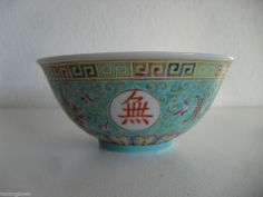 Chinese Turquoise enamelled pottery bowl 1950's Vintage Oriental