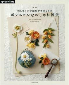かわいいかぎ針編み 刺しゅう糸で編むボタニカルこもの (アサヒオリジナル) | |本 | 通販 | Amazon
