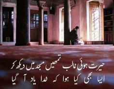 A place of urdu poetry. It has a great collection of Urdu Poetry and Updates Regularly. Urdu Poetry 2 Lines, Best Urdu Poetry Images, Love Poetry Urdu, Poetry Books, Poetry Quotes, Urdu Poetry Ghalib, Mirza Ghalib, Soul Poetry, Poetry Feelings