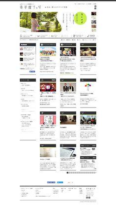 寺子屋ブッダ - お寺イベントの情報サイト Web Layout, Design Web, Buddha, Website, Web Design, Website Layout, Design Websites
