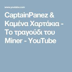 CaptainPanez & Καμένα Χαρτάκια - Το τραγούδι του Miner - YouTube