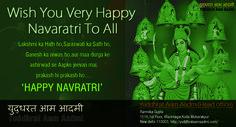 I wish you Happy Happy Navratri....................  http://www.yuddhrataamaadmi.com/