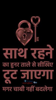 Better Life Quotes, Good Life Quotes, Inspiring Quotes About Life, Inspirational Quotes For Students, Motivational Picture Quotes, Hindi Good Morning Quotes, Good Morning Messages, Love Breakup Quotes, Feeling Hurt Quotes