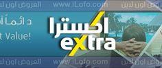 عروضات معارض اكسترا البحرين حتى 18 نوفمبر 2015 افضل منتجات بأفضل أسعار