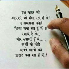 99472701 Pin by gurunath patil on Shyari quotes in 2020 Best Lyrics Quotes, Shyari Quotes, Motivational Picture Quotes, Inspirational Quotes Pictures, True Quotes, Poetry Quotes, Qoutes, Mixed Feelings Quotes, Good Thoughts Quotes