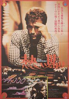 Posteritati: GAMBLER, THE 1976 Japanese 20x29