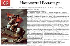 Исторические портреты (С6) – 134 фотографии | ВКонтакте World History, Art History, Old Friends, Superhero, Study, Science, Fictional Characters, School, History
