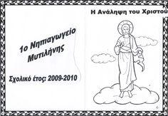 Greek Easter, Easter Crafts, Easter Ideas, Pre School, Memes, Blog, Meme, Blogging