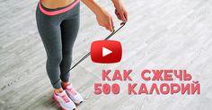 Как сжечь 500 калорий? Кардиотренировка в домашних условиях!