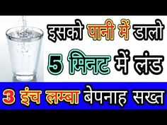 Mardo Ke Liye Best Home Remedie Special With Kapur Tips For Happy Life, Motivation Youtube, Pelvic Floor Exercises, Good Health Tips, Problem And Solution, Cool Tools, Health And Wellness, Herbalism, Life Hacks