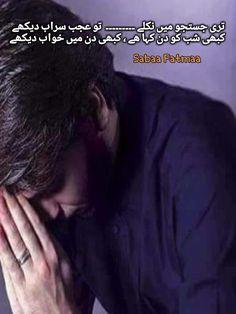 Poetry Books, Urdu Poetry, Urdu Quotes Islamic, Glitter Pictures, Punjabi Poetry, Word 3, Dear Diary, Deep Words, Loneliness