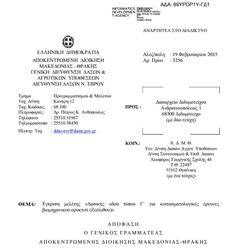 Έγκριση μελέτης «Δασικής οδού τύπου Γ΄ για κοιτασματολογικές έρευνες βιομηχανικού ορυκτού (Ζεόλιθου)»
