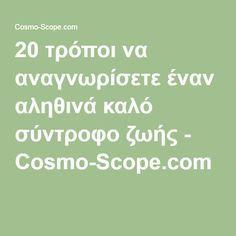 20 τρόποι να αναγνωρίσετε έναν αληθινά καλό σύντροφο ζωής - Cosmo-Scope.com Good Marriage, Better Life, Self Improvement, Feel Good, Psychology, Success, Feelings, My Love, Tips