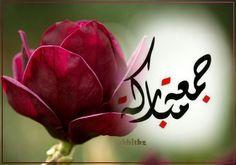 i love you my Queen🌻💍💎iS♥️Mi Good Morning Gift, Cute Good Morning Images, Good Morning Roses, Beautiful Dua, Beautiful Children, Beautiful Roses, Jummah Mubarak Dua, Jumah Mubarak, Shia Books