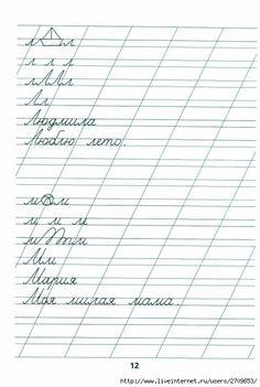 tetradj_po_kalligrafiji.page12 (469x700, 194Kb)