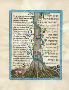 Judaic Ketubot and Artwork by Debra Band – Honeybee in the Garden, LLC Kabbalat Shabbat, Shabbat Shalom, Hebrew Prayers, Jewish Art, Oak Tree, Dinner Table, The Book, Blessings, Art Projects