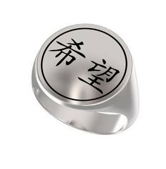 Chinese symbol, Chinese Hope Symbol, Symbol Of Hope, Chinese Jewelry, Signet Ring, Unisex Ring, Engraved Round Ring, Sterling Silver Ring Free shipping Delivery time 1-3 Business Days Diameter Size: 20 mm Weight: 11gr for size 10 (0.7 Inch) 925 Sterling Silver Hallmarked Size: 6 To 14 (US SIZE) Come In a Gift Box Accept PayPal