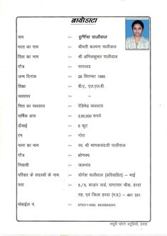 marriage resume format marriage resume format for girl in word marriage resume format for boy marriage resume format for girl marriage resume format doc marriage resume format in marathi Resume Format Free Download, Biodata Format Download, Marriage Biodata Format, Bio Data For Marriage, Resume Format In Word, Doctors Note Template, Letter To Teacher, Job Resume Template, Word Online