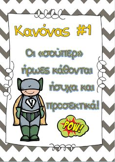 "Κανόνες τάξης/my ""super"" class rules Rule Classroom Organisation, Classroom Displays, Classroom Management, Classroom Behavior, Preschool Classroom, Classroom Ideas, First Day Of School, Back To School, Welcome To The Party"