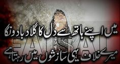 Lovely Poetry, Roman Urdu poetry for Lovers, Roman Urdu Love Poetry: dil ka galah daba doon Sad Poetry Poetry For Lovers, Romantic Poetry, Facebook Image, Urdu Poetry, Poems, Sad, Fairy, Poetry, Romantic Poems